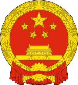 512px-National_Emblem_of_the_People's_Republic_of_China.svg